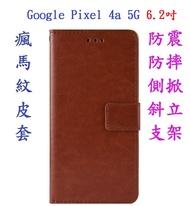 【瘋馬紋皮套】Google Pixel 4a 5G 6.2吋 側掀 斜立 支架 保護套 全包覆 TPU