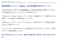 創業手帳-商品検索エンジン「BigGo」の日本語版が正式リリース