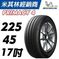 CS車宮車業 225/45/17 MICHELIN 米其林 PRIMACY 4  米其林輪胎 輪胎