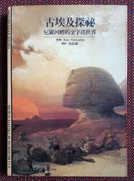 (30面交,90含運)《古埃及探秘 尼羅河畔的金字塔世界》(七成新)