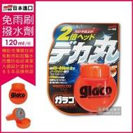 【日本SOFT99】免雨刷玻璃驅水撥水劑-C239巨頭(120ml 瓶口附專用毛氈)