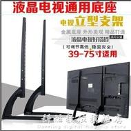 三星夏普東芝TCL索尼LG液晶電視通用底座桌面腳架臺式座架32-75寸 WD科炫數位旗艦店