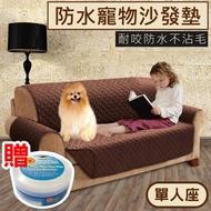 【媽媽咪呀】防犬防貓抓皮沙發保護墊/寵物防水不沾毛隔尿沙發保護套_單人座(加贈萬用去污膏一罐)