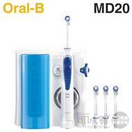 Oral-B 歐樂B ( MD20 ) 高效活氧沖牙機 -原廠公司貨