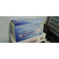 轉賣全新順易利台灣製醫療級平面口罩50入(現貨)