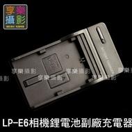 [享樂攝影]*送車充 LP-E6 副廠充電器 for Canon EOS CANON 70D 6D 5D3 5D 5D2 7D 60D 5DIII