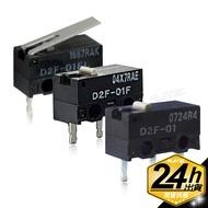 歐姆龍OMRON D2F-01 D2F-01F D2F-01FL 日本製 滑鼠 微動 開關 左右鍵連點更換