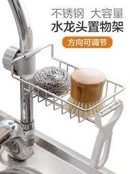 廚房置物架 不銹鋼水龍頭置物架抹布瀝水架家用廚房免打孔水槽收納架