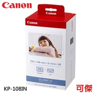 Canon 4x6相片紙含色帶*108張 KP-108IN 適用CP910 CP1200 CP1300