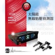 BuBu車音響館【ORO W419-A】太陽能胎壓偵測器 胎壓 胎溫 四輪同時顯示 通用型