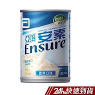 亞培 安素 香草口味 24瓶箱入組 250ml/瓶x24瓶x1箱 均衡營養配方/奶素可食/好吸收 蝦皮24h現貨