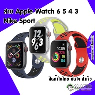 [ส่งเร็ว สต๊อกไทย] สาย Apple Watch Nike Sport Band สายซิลิโคน สำหรับ applewatch Series 6 5 4 3 ตัวเรื่อน 44mm 40mm 42mm