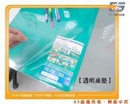 GS-EH27【GS純/綠 透明桌墊+綠色發泡墊組】70*150cm 一套344元含稅價 塑膠布.墊子 .切割墊