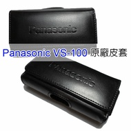 Panasonic VS-100/VS-200御守機(VS100/VS200)原廠皮套