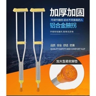 BION Walking crutch Elderly crutches Thickened aluminum alloy underarm crutches, crutches, children's crutches, walkers,