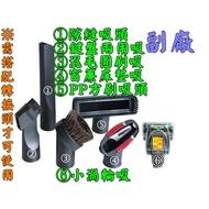 副廠 國際 Panasonic MC-3300 MC-3910 MC-CA211 MC-CA210 吸塵器 吸頭刷頭配件