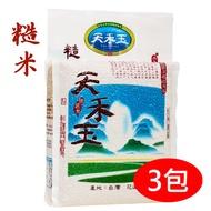 【天禾玉】冠軍米-精選糙米x3包《2公斤真空包裝》免運 (國際大獎)