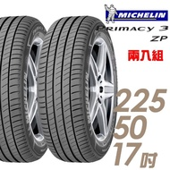 【Michelin 米其林】PRIMACY 3 ZP 失壓續跑胎_二入組_225/50/17(車麗屋)