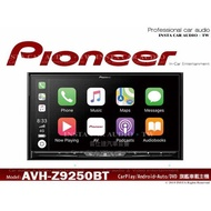 音仕達汽車音響 先鋒 PIONEER AVH-Z9250BT CarPlay/Android-Auto/DVD 主機