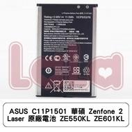 ASUS C11P1501 華碩 Zenfone 2 Laser 電池 ZE550KL ZE601KL
