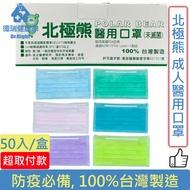 北極熊 成人醫用口罩 50入/盒 藍/粉/紫/綠/湖水綠/蘋果綠 多色可選 雙鋼印◆德瑞健康家◆