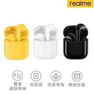 【Realme】Buds Air 真無線藍牙耳機