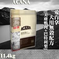 【犬糧】ACANA愛肯拿 單一蛋白無穀配方-美膚鴨肉+巴特利梨 11.4kg