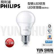 【水電材料便利購】飛利浦 LED 球泡燈 燈泡 E27 A60 A67 純淨光系列 6.5W~13.5W 燈泡
