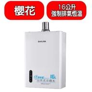 《可議價》櫻花【DH-1635CN】(全省安裝)16公升強制排氣(與DH1635C/DH-1635C同款)熱水器天然氣