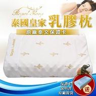 Royal Latex 泰國皇家 乳膠枕 (附泰絲枕套) 記憶枕 按摩枕 六款任選 變色枕套 助眠 護頸 枕心 枕芯 抗菌防螨 正版商標 SGS認證 #捕夢網