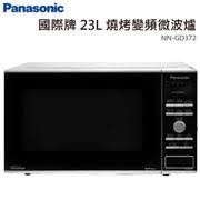Panasonic國際牌NN-GD372微電腦變頻燒烤微波爐23L (公司貨 / 附發票)