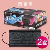 【淨新】台灣製醫用口罩成人30入花博系列-閃耀黑-2盒組
