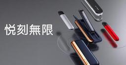 RELX4代 ㊣當天發貨㊣ 筆型主機 陶瓷芯 悦刻無限 RELX4 悦刻4