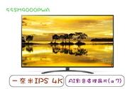 *****東洋數位家電***** LG 55型1奈米 4K IPS 物聯網電視 55SM9000PWA