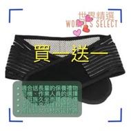 【世界精選】日本鈦赫茲超能量保健護腰帶超值組(免運)