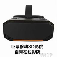 VR眼鏡 高清VR一體機2k屏rv虛擬現實3D眼鏡游戲4k影院ar頭戴式顯示器hdmi 新年禮物