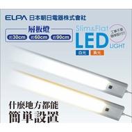 ELPA 朝日電器 LED 超薄 感應層板燈 揮手控制開關 30/60/90cm 10/15/20W(白光/黃光)全電壓