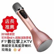 第二代金點科技F1+(PLUS)數位掌上KTV無線麥克風藍芽喇叭