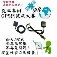 GPS衛星訊號放大器 手機 平板 導航機都適用~kk汽車