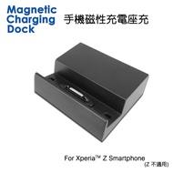 Sony 通用型 充電底座/基座/磁座充/電池充電座/手機充電座/Z3 D6653/Z1 C6902 L39H/Z Ultra XL39h C6802/Z2a D6563/Z3 mini Compact/Z2 D6503