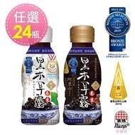 【生活】新優植黑木耳露(黑糖/銀杏)350mlx24瓶