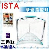 【水族達人】伊士達ISTA《摩登造型缸 三角缸 藍色》鬥魚杯 鬥魚缸 壓克力透明魚缸 方型缸 置物 擺設 擺飾