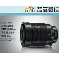 《喆安數位》Panasonic Leica DG 100-400mm Power O.I.S. 平輸 一年保固