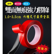 [現貨] 透明壓克力雙面膠 24H出貨 台灣現貨 雙面膠 強力無痕防水雙面膠 紅膜透明雙面膠帶 極黏透明無痕強力膠條