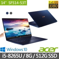 【Acer 宏碁】福利品 Swift5 SF514-53T 14吋觸控超輕薄筆電(i5-8265U/8G/512G SSD/Win10)