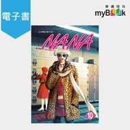 【myBook】NANA 10(電子漫畫)