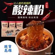 重庆酸辣红薯粉絲桶装 正宗重慶紅薯粉絲米線方便面粉絲螺螄粉方便速食