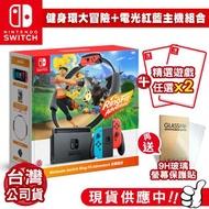 Nintendo Switch 電力加強版主機搭健身環大冒險同捆組合 - 台灣公司貨 + 遊戲任選x2 + 9H螢幕保貼