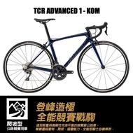 【2020 新車上市】TCR Advanced 1 KOM 公路車 捷安特