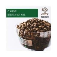 [微美咖啡]-超殺-1磅400元,耶加雪菲G2 水洗(衣索匹亞)淺焙 咖啡豆,500免運新鮮烘培